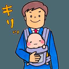 子育てスタンプ イクメン編