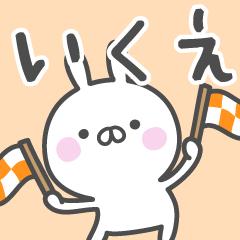 ☆★いくえ★☆ベーシックパック