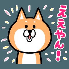 [LINEスタンプ] 柴犬のような犬2 (1)