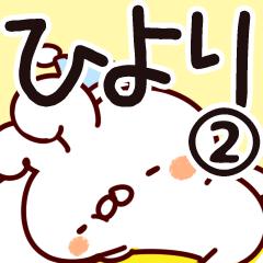 【ひより】専用2
