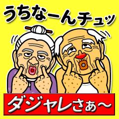 うちなーあびー【沖縄方言】ダジャレ