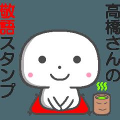 名前敬語スタンプ☆高橋さん