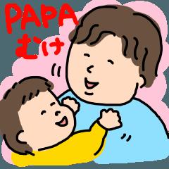 ママからパパへ送る子育てスタンプ