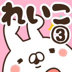【れいこ】専用3
