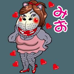 【 みお 】セクシーカバ美
