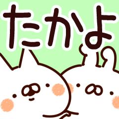【たかよ】専用