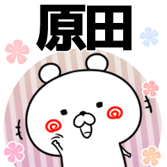 (40個入)原田の元気な敬語入り名前スタンプ