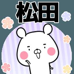 (40個入)松田の元気な敬語入り名前スタンプ