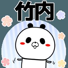(40個入)竹内の元気な敬語入り名前スタンプ