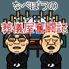 なべぼうの葬儀屋奮闘記