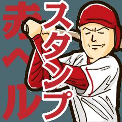 赤ヘル野球スタンプ
